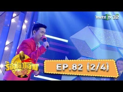 ย้อนหลัง ร้องได้ให้ล้าน : EP.82   28-08-59   ThairathTV   (2/4)