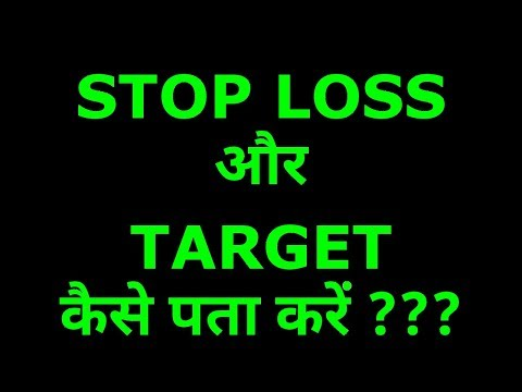 Stop Loss and Target of a Stock - How to find out | HINDI