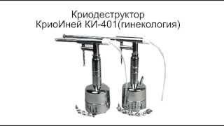 Медицинское оборудование магазин(Магазин ЛМед предлагает приобрести лучшее медицинское оборудование для клиник и дома. Вы можете купить..., 2013-04-22T18:25:41.000Z)