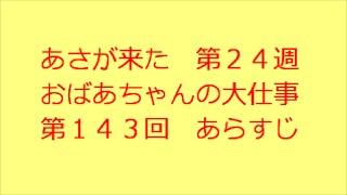 連続テレビ小説 あさが来た 第24週 おばあちゃんの大仕事 第143回 あ...