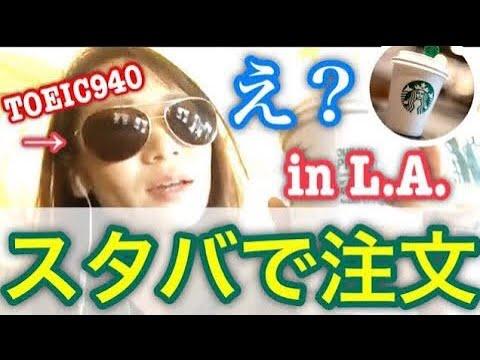 【日常英会話】英語で注文!inアメリカのスターバックス - YouTube