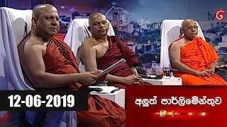 Aluth Parlimenthuwa - 12th June 2019 Thumbnail