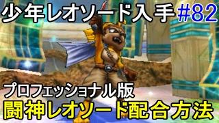 ドラクエジョーカー3プロフェッショナル #82 少年レオソード入手 闘神レオソードの配合方法 kazuboのゲーム実況