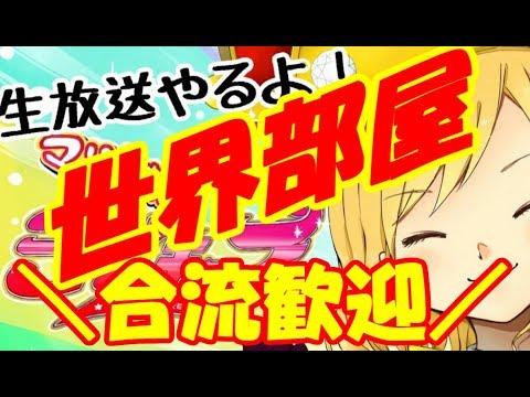 【生放送】マリオカート8DX 明日はGzK vs プロサッカーチームの交流戦やるよ!