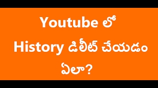 How To Delete History In Youtube Telugu   How To Delete Youtube Search History Telugu   Youtube