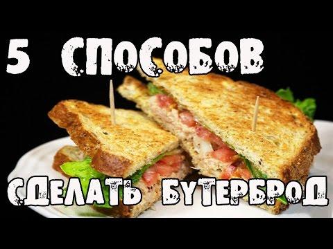 Оригинальные бутерброды - рецепты с фото на  (61