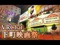 Live#31【VRChat下町映画祭】楽しい試写会にご招待!?