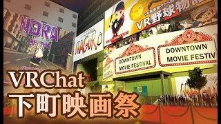 [LIVE] Live【VRChat下町映画祭】楽しい試写会にご招待!?
