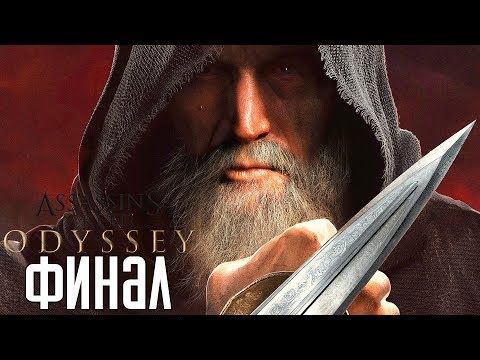 Assassin's Creed: Odyssey ► Прохождение на русском #2 ► ФИНАЛ DLC НАСЛЕДИЕ ПЕРВОГО КЛИНКА!
