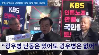 비겁하고 비굴한 언론을 규탄한다(방송장악저지 규탄대회)12월 12일 서울 여의도 KBS본관 앞