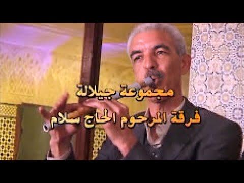 ALBUM COMPLET - JILALA shab lhal laawej - LAAFRIT | Music , Maroc,chaabi,nayda,100%, marocain