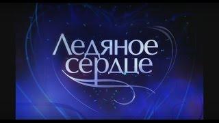 "Елена Ваенга   ""Ледяное сердце"" Ледовый дворец 17.10.2008 г."