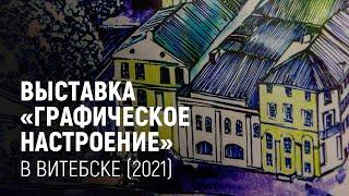 """Выставка """"Графическое настроение"""" в Витебске (2021)"""