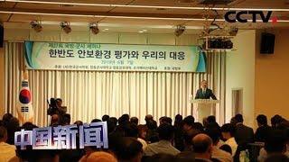 [中国新闻] 美驻韩大使哈里·哈里斯:美国准备好采取具体措施改变朝美关系 | CCTV中文国际