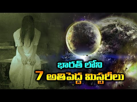 Top 7 Biggest Mysteries Of India | Mysterious Facts In Telugu | Vaasu Telugu Facts