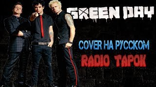 Скачать Green Day Boulevard Of Broken Dreams Кавер на русском L RADIO RAPOK L Кавер