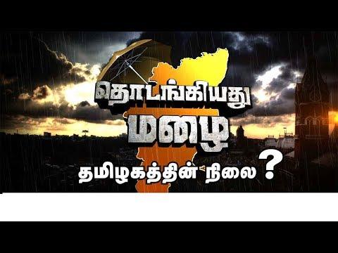 30/10/17 | தமிழகத்தில் வடகிழக்கு பருவமழையின் நிலவரம் | Chennai Rains | Detailed Report