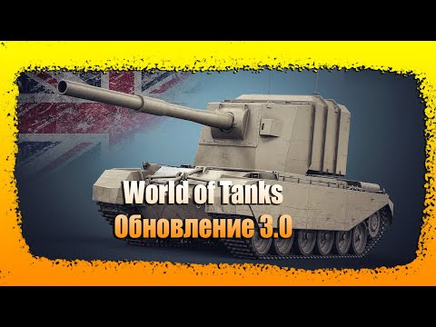 World of Tanks - Обновление 3.0 зачееееем эти фугасы ????