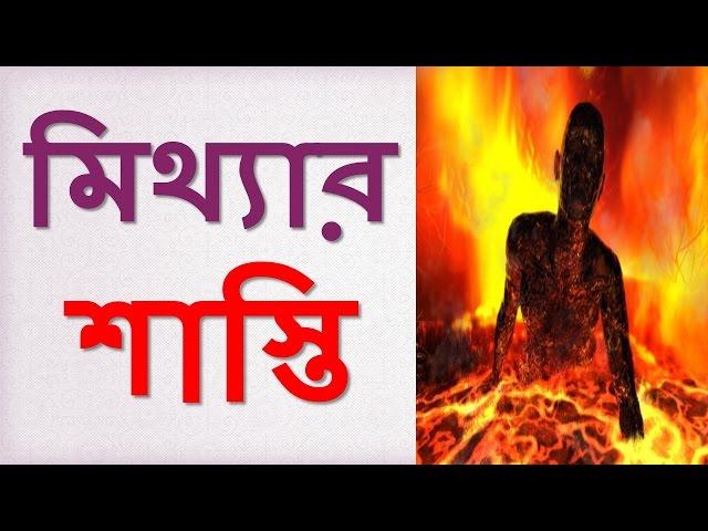 মিথ্যা বলার কঠিন শাস্তি | Severe punishment for lying |