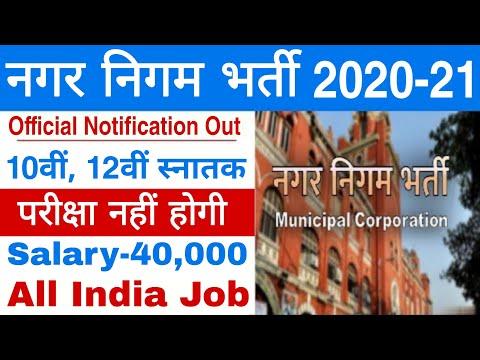 Municipal Corporation Recruitment 2020   No Exam   Govt Jobs   Government Jobs