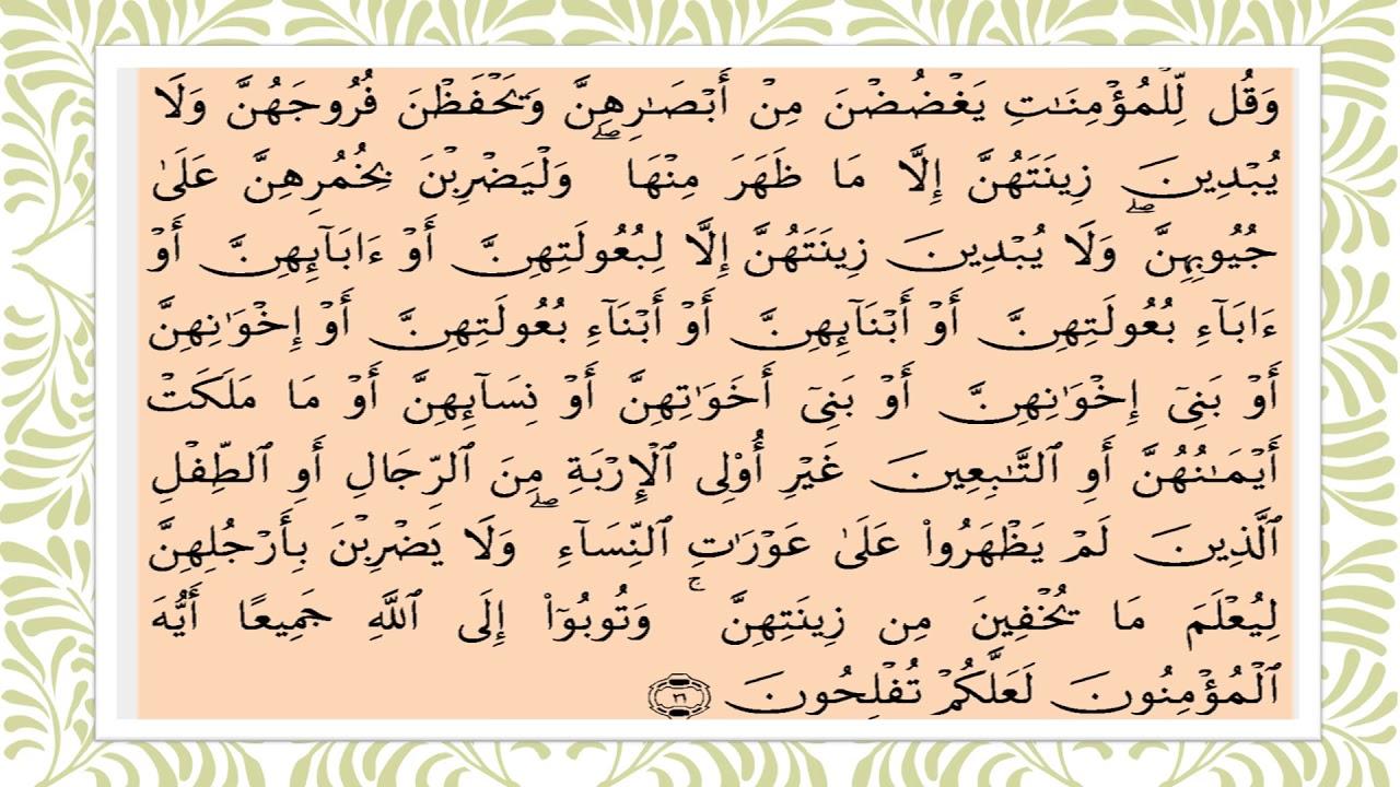 Tilawah Surah An Nur Ayat 30 31 Youtube