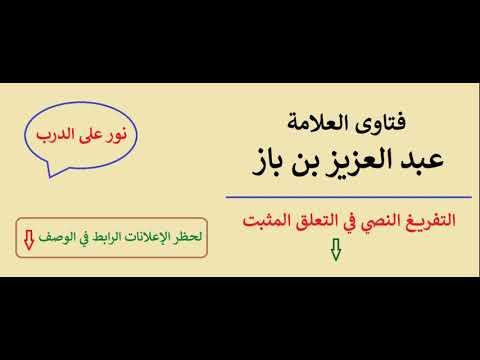 حكم نسيان دعاء الاستفتاح في الصلاة ابن باز Youtube