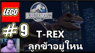 (EVA GAMER) LEGO Jurassic World #9 T-REX ลูกข้าอยู่ใหน