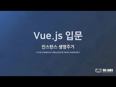 Vue.js 입문 강좌 09 - 인스턴스 생명주기
