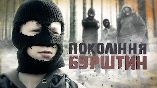 """Д/ф """"Поколение Янтарь"""" (полный выпуск)"""