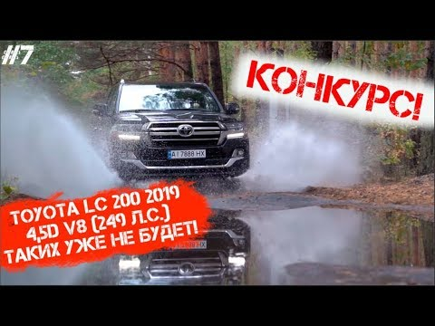 Toyota LC 200 2019 года   4,5 V8 Diesel   Таких уже не будет