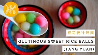 Glutinous Sweet Rice Balls Recipe (Tang Yuan) 桂花姜汁汤圆   Huang Kitchen