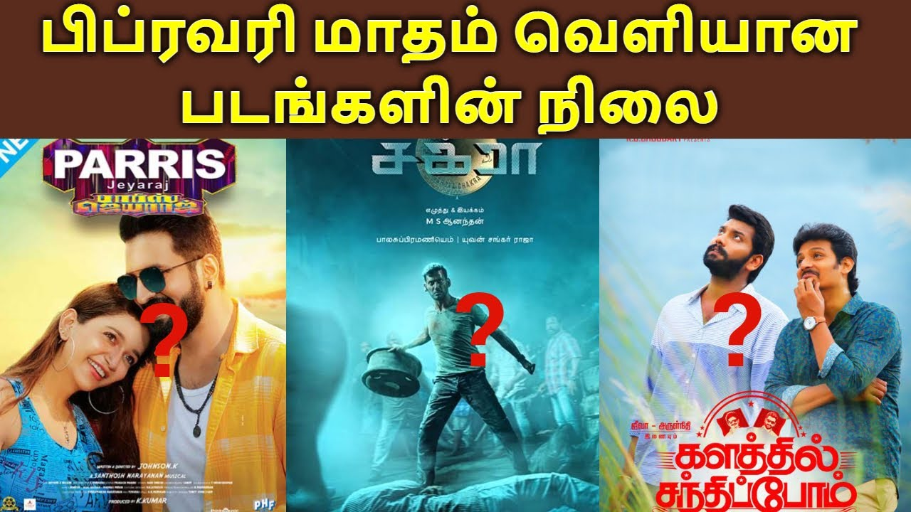 February Month 2021 Released Tamil Movies   தமிழ்