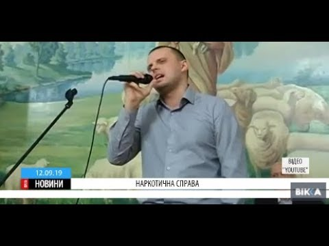 ТРК ВіККА: Черкаського проповідника судять за виготовлення і продаж психотропів