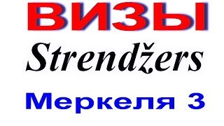 2015. Balttour. Strendžers. ЛАТВИЯ, РИГА.(Strendžers Ltd. Латвия, РИГА, ул. МЕРКЕЛЯ 3. WWW.STREND.LV Skype STRENDZERS Тел.: +371/ -29240035; -29296648. ВИД НА ЖИТЕЛЬСТВО В ..., 2014-02-08T14:53:01.000Z)