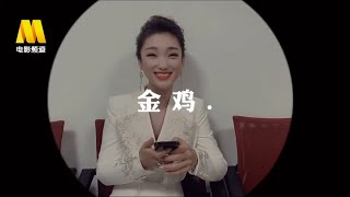 【金鸡奖Vlog第五弹】主持人蓝羽为金鸡奖做了什么准备~【中国电影报道 | 20191126】