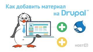 видео Где брать темы для Drupal 7?