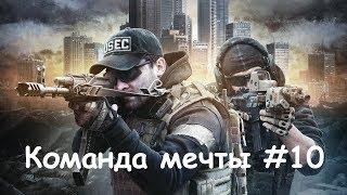 Escape From Tarkov - Команда Мечты #10 (Баги, Приколы, Фейлы)