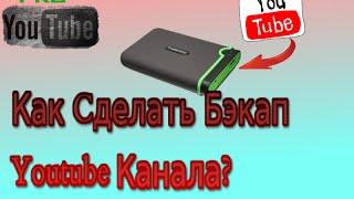 Как сделать бэкап канала Youtube?