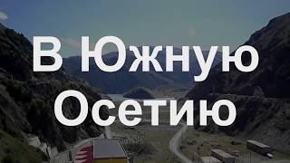 Дагестан Осетия 2017, ч 2