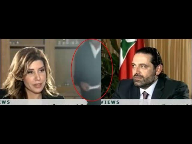 سعد الحريري يوضح من هو الشخص الذي ظهر خلف المذيعة أثناء المقابلة
