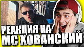 Реакция на МС ХОВАНСКИЙ & BIG RUSSIAN BOSS - Кто, если не Мы