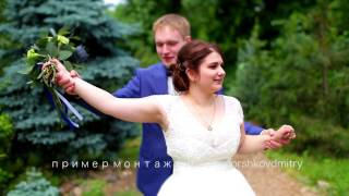 Пример монтажа свадебного клипа+ цветокоррекция