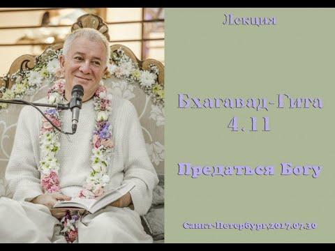 Бхагавад Гита 4.11 - Чайтанья Чандра Чаран прабху