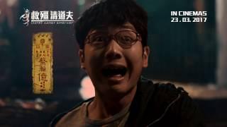 《救殭清道夫 VAMPIRE CLEANUP DEPARTMENT》3/23 全馬上映
