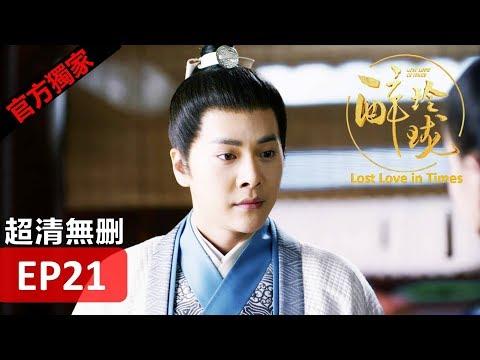 【醉玲瓏】 Lost Love in Times 21(超清無刪版)劉詩詩/陳偉霆/徐海喬/韓雪