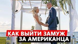 Алена-Америка: как выйти замуж и переехать в США. Виза невесты K-1 в 38 лет и 2 детьми