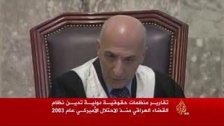 منظمات حقوقية دولية تدين نظام القضاء العراقي