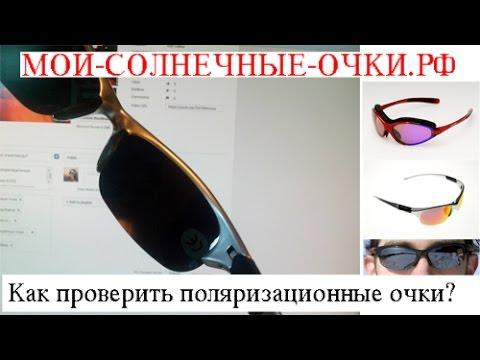 2 способа: Как проверять поляризационные очки/линзы?
