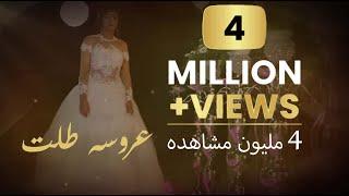 عروسة طلت 2015 للفنان مثنى جلجولي من انتاج dj belal kabiya 0526537218