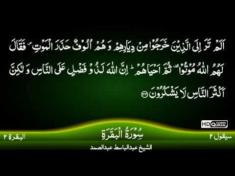02: Surah Al-Baqarah |Part 3| {TAJWEED QURAN} by Siekh Mahmood Khalil Al Husari (Husary)